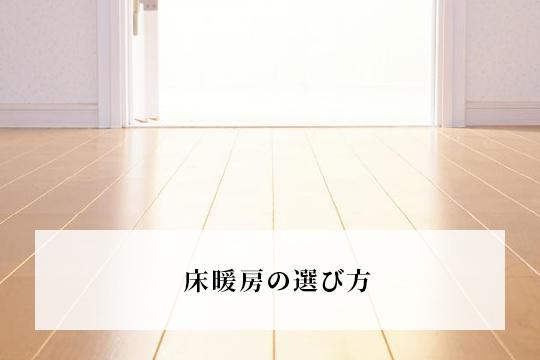 床暖房の選び方