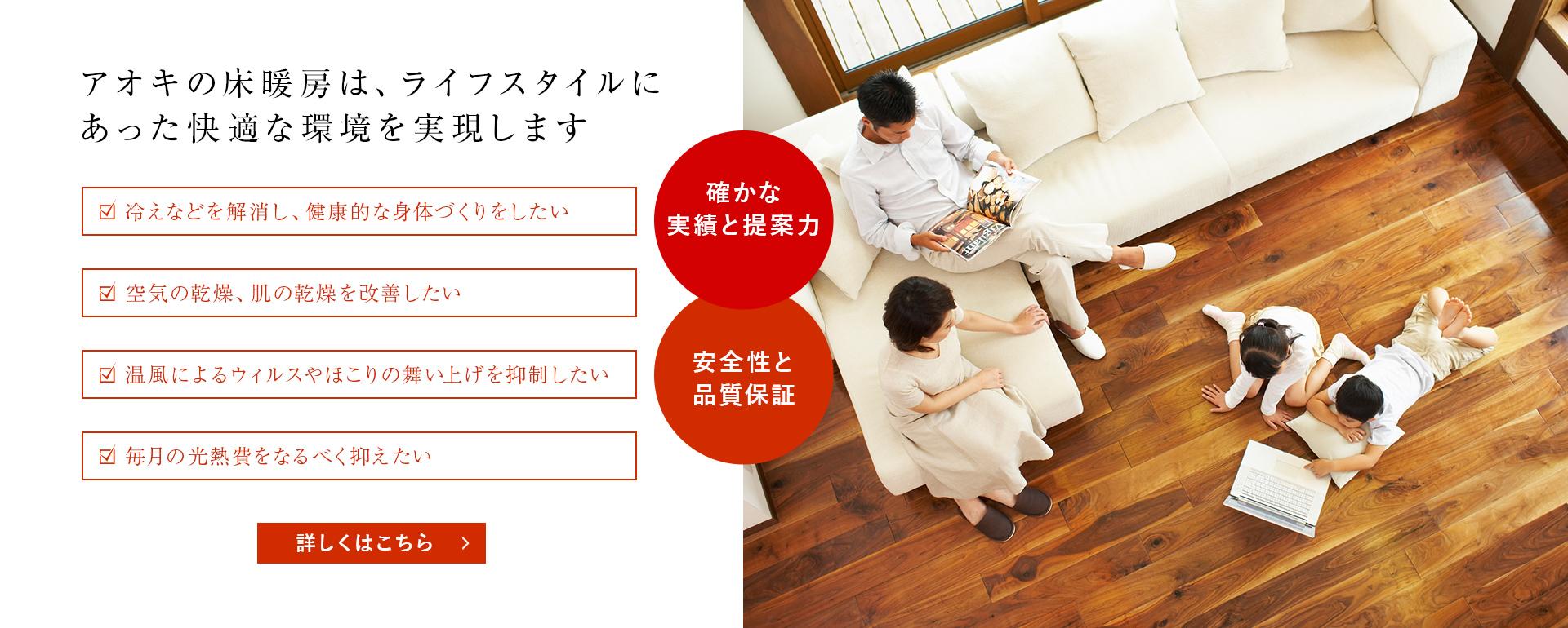アオキから床暖房のご提案