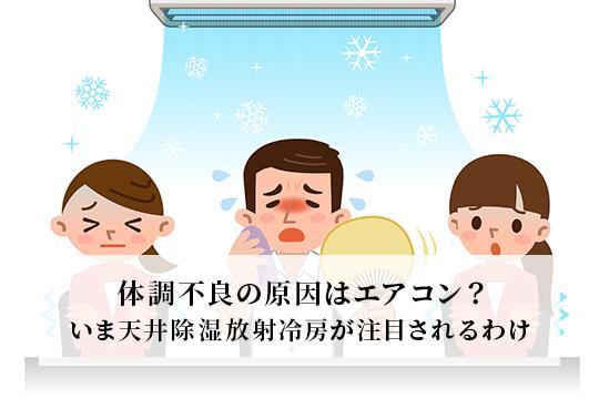 体調不良の原因はエアコン?いま天井除湿放射冷暖房が注目されるわけ