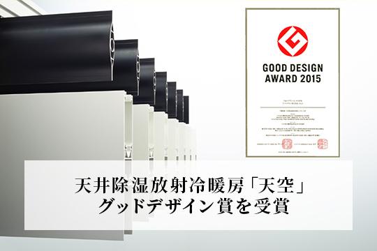 天井除湿放射冷暖房「天空」グッドデザイン賞を受賞